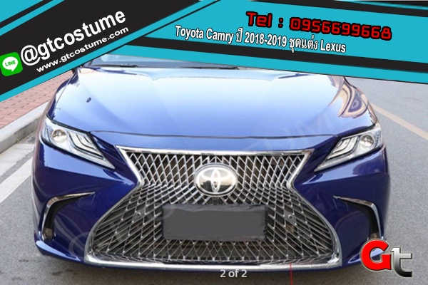 แต่งรถ Toyota Camry ปี 2018-2019 ชุดแต่ง Lexus