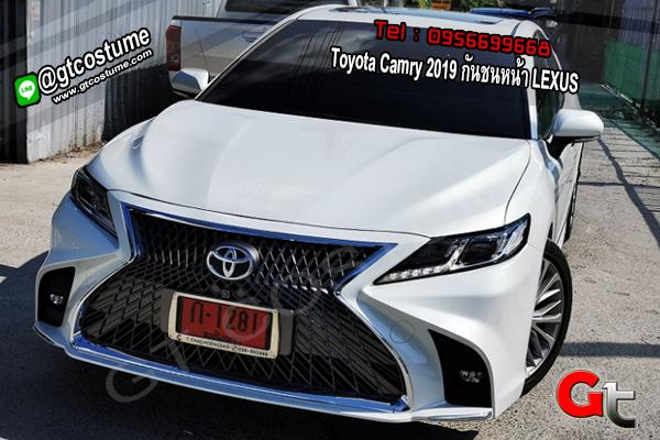 แต่งรถ Toyota Camry ปี 2018-2019 กันชนหน้าแต่ง Lexus