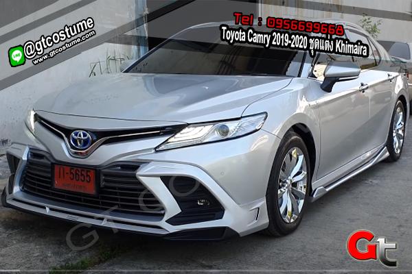 แต่งรถ Toyota Camry 2019-2020 ชุดแต่ง Khimaira