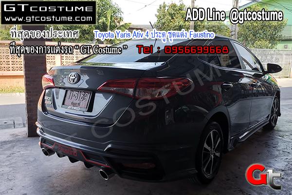 แต่งรถ Toyota Yaris Ativ 4 ประตู ชุดแต่ง Faustino