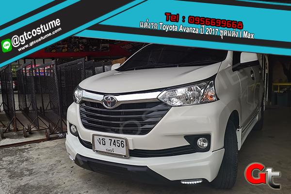 แต่งรถ Toyota Avanza ปี 2017 ชุดแต่ง IMax