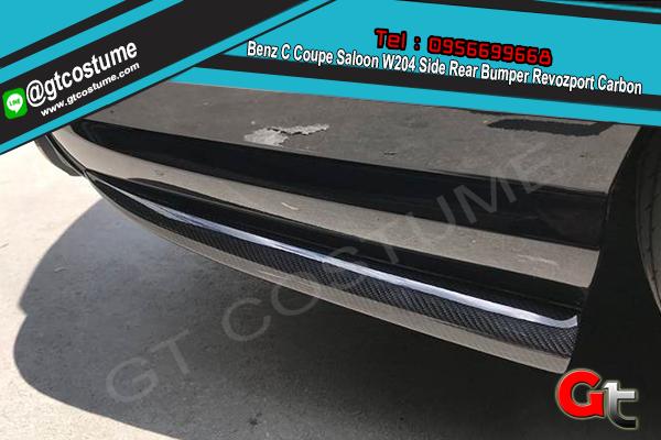 แต่งรถ Benz C Coupe Saloon W204 Side Rear Bumper Revozport Carbon