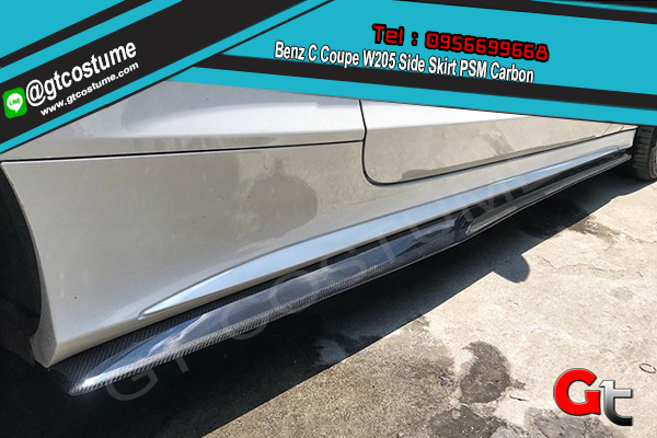 แต่งรถ Benz C Coupe W205 Side Skirt PSM Carbon
