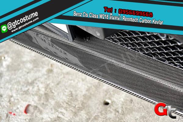 แต่งรถ Benz Cls Class W218 ลิ้นหน้า Renntech Carbon Kevlar