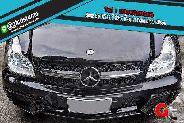 แต่งรถ Benz Cls W219 ปี 2017 ลิ้นหน้า Wald Black Bison