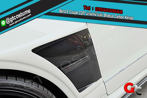 แต่งรถ Benz E Coupe C207 แก้มหน้าแต่ง Brabus Carbon Kevlar