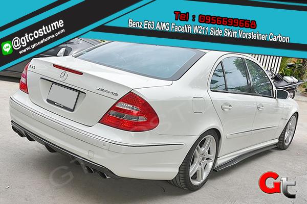 แต่งรถ Benz E63 AMG Facelift W211 Side Skirt Vorsteiner Carbon