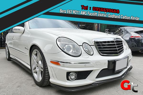 แต่งรถ Benz E63 W211 AMG Facelift ลิ้นหน้า Godhand Carbon Kevlar