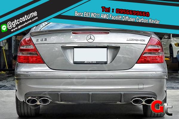แต่งรถ Benz E63 W211 AMG Facelift Diffuser Carbon Kevlar