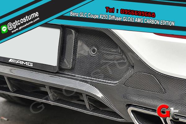 แต่งรถ Benz GLC Coupe X253 Diffuser GLC63 AMG CARBON EDITION