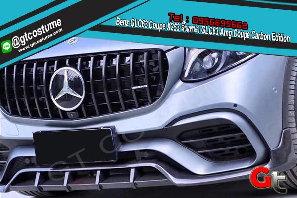 แต่งรถ Benz GLC63 Coupe X253 ลิ้นหน้า GLC63 Amg Coupe Carbon Edition