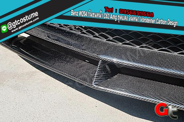 แต่งรถ Benz W204 กันชนหน้า C63 Amg ชุดแต่ง ลิ้นหน้า Vorsteiner Carbon Design