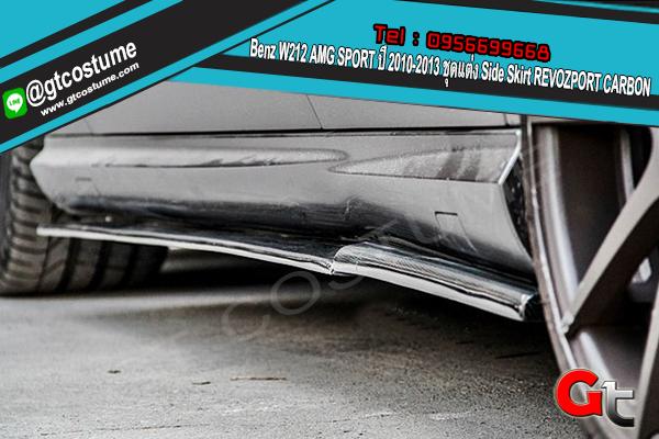 แต่งรถ Benz W212 AMG SPORT ปี 2010-2013 ชุดแต่ง Side Skirt REVOZPORT CARBON