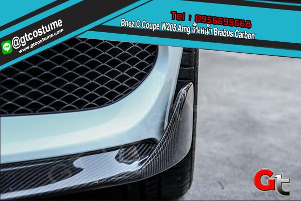 แต่งรถ Bnez C Coupe W205 Amg ลิ้นหน้า Brabus Carbon