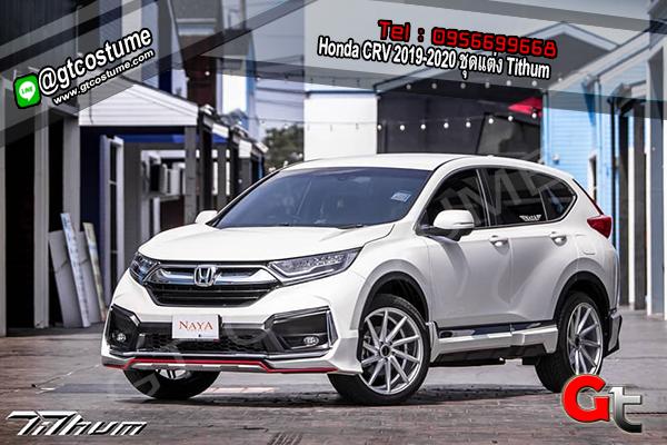 แต่งรถ Honda CR V ปี 2020 ชุดแต่ง Tithum
