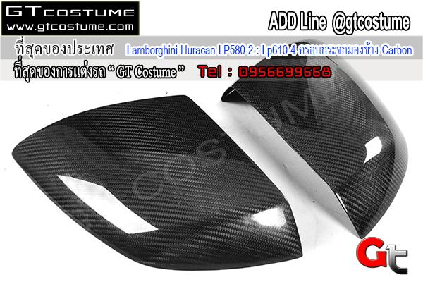 แต่งรถ Lamborghini Huracan LP580-2 Lp610-4 ครอบกระจกมองข้าง
