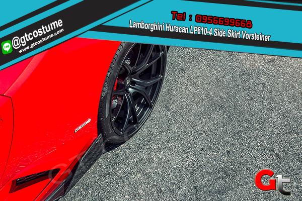 แต่งรถ Lamborghini Huracan LP610-4 Side Skirt Vorsteiner
