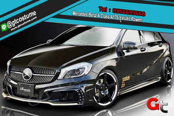 แต่งรถ Mercedes Benz A Class A176 ชุดแต่ง Rowen