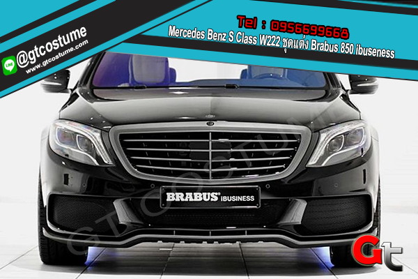 แต่งรถ Mercedes Benz S Class W222 ชุดแต่ง Brabus 850 ibuseness