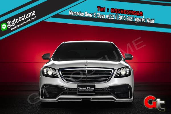 แต่งรถ Mercedes Benz S Class w222 ปี 2013-2021 ชุดแต่ง Wald