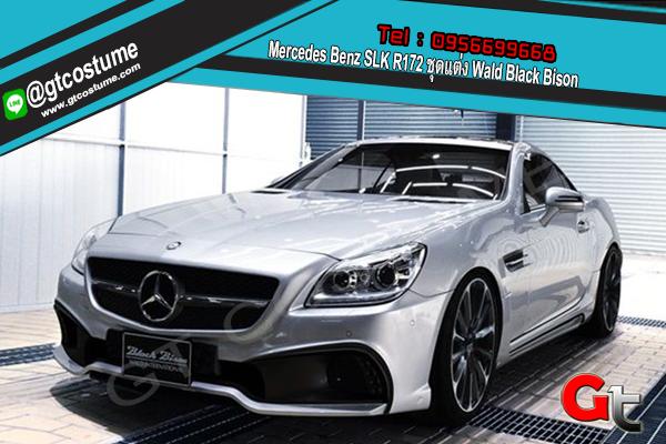 แต่งรถ Mercedes Benz SLK R172 ชุดแต่ง Wald Black Bison