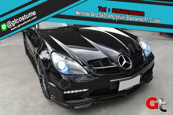 แต่งรถ Mercedes Benz Slk55 Amg ชุดแต่ง Blackseries R172 Look