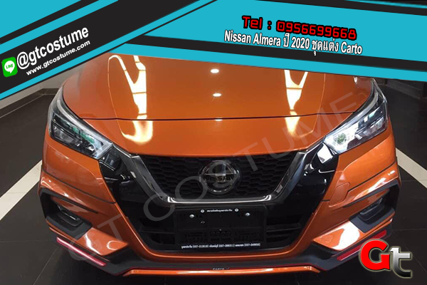 แต่งรถ Nissan Almera ปี 2020 ชุดแต่ง Carto