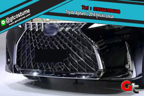 แต่งรถ Toyota Alphard ปี 2016 ชุดแต่ง Lexus
