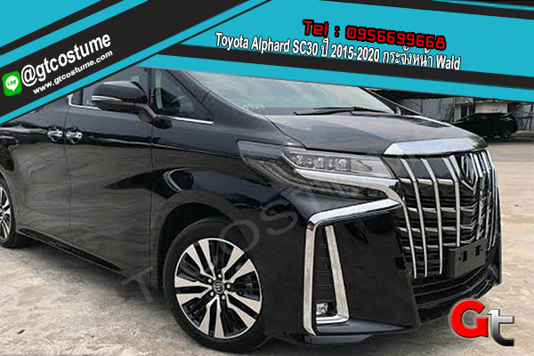 แต่งรถ Toyota Alphard SC30 ปี 2015-2020 กระจังหน้า Wald