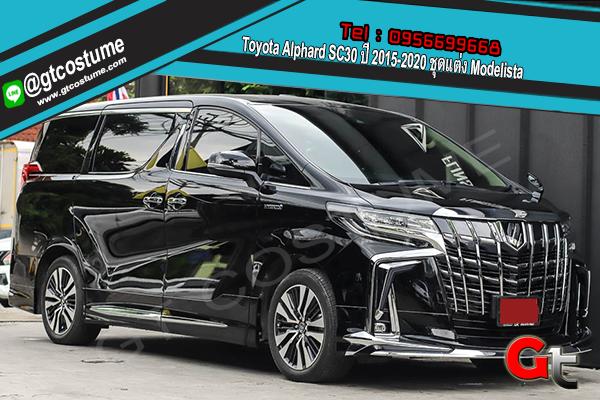 แต่งรถ Toyota Alphard SC30 ปี 2015-2020 ชุดแต่ง Modelista