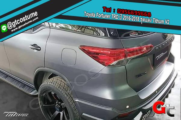 แต่งรถ Toyota Fortuner TRD ปี 2016-2018 ชุดแต่ง Tithum V2