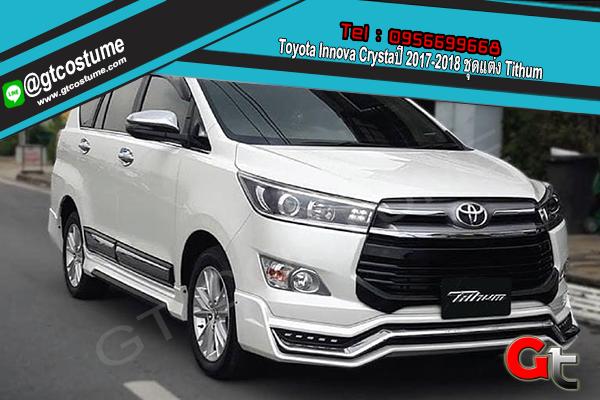 แต่งรถ Toyota Innova Crystaปี 2017-2018 ชุดแต่ง Tithum