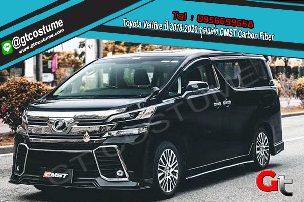 แต่งรถ Toyota Vellfire ปี 2018-2020 ชุดแต่ง CMST Carbon Fiber