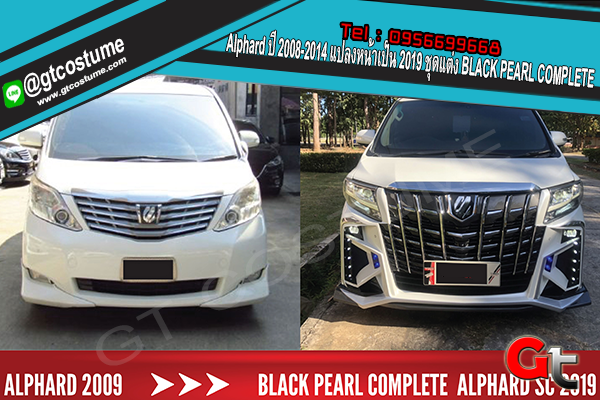 แต่งรถ Toyota Alphard ปี 2008-2014 แปลงหน้าเป็น 2019 ชุดแต่ง BLACK PEARL COMPLETE