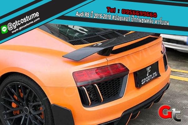 แต่งรถ Audi R8 ปี 2016-2018 สปอยเลอร์ ปีกกันชนหลัง คาร์บอน