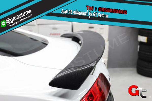 แต่งรถ Audi R8 สปอยเลอร์ รุ่น GT Carbon