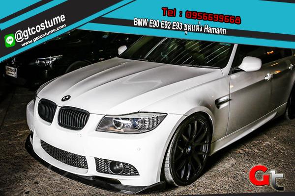 แต่งรถ BMW E90 E92 E93 ชุดแต่ง Hamann