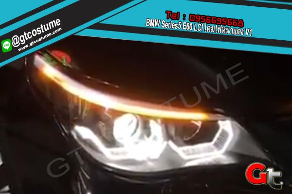 แต่งรถ BMW Series5 E60 LCI โคมไฟหน้าแต่ง V1