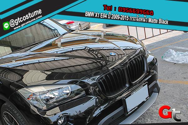 แต่งรถ BMW X1 E84 ปี 2009-2015 กระจังหน้า Matte Black