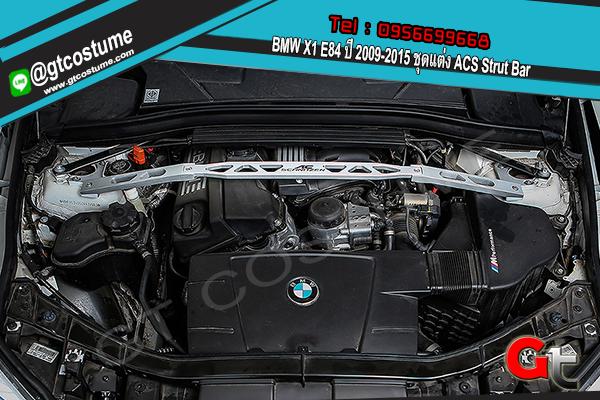 แต่งรถ BMW X1 E84 ปี 2009-2015 ชุดแต่ง ACS Strut Bar