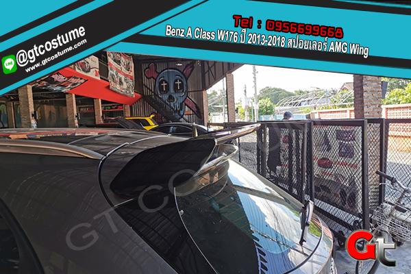 แต่งรถ Benz A Class W176 ปี 2013-2018 สปอยเลอร์ AMG Wing