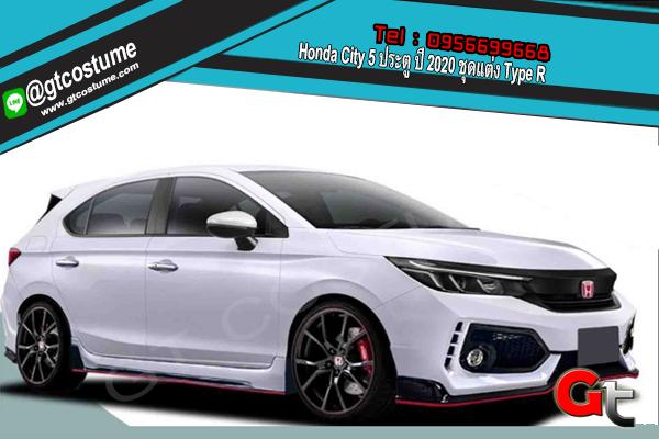 แต่งรถ Honda City 5 ประตู ปี 2020 ชุดแต่ง Type R
