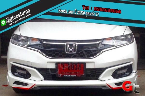 แต่งรถ แต่งรถ Honda Jazz ปี 2020 ชุดแต่ง V1