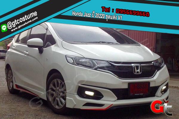 แต่งรถ Honda Jazz ปี 20220 ชุดแต่ง V1