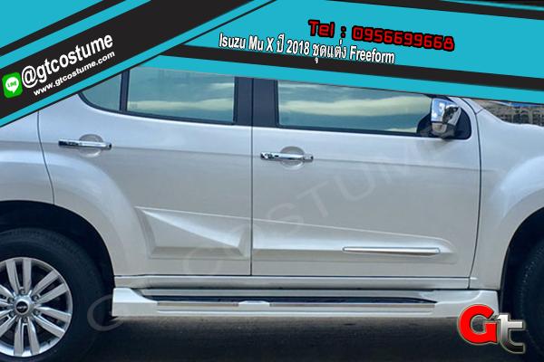 แต่งรถ Isuzu Mu X ปี 2017 - 2018 ชุดแต่ง Freeform V2