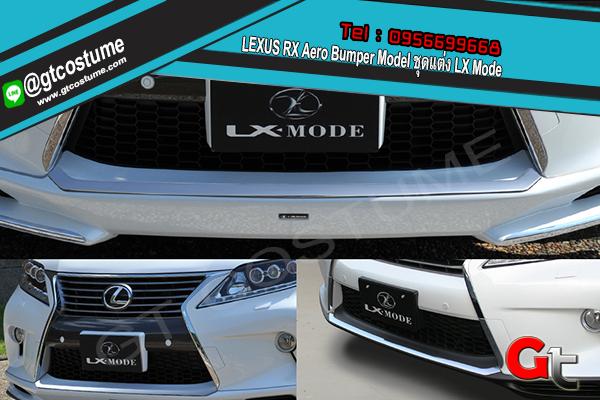 แต่งรถ LEXUS RX Aero Bumper Model ชุดแต่ง LX Mode
