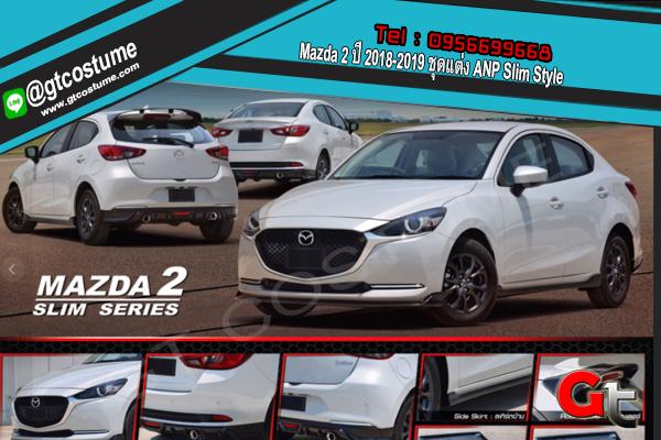 แต่งรถ Mazda 2 5ประตู ปี 2018-2019 ชุดแต่ง ANP Slim Style
