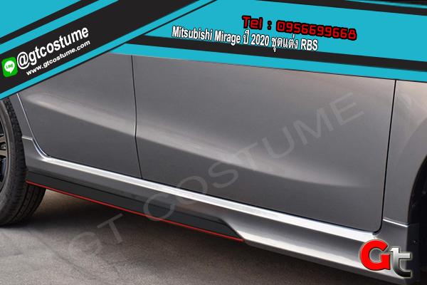 แต่งรถ Mitsubishi Mirage ปี 2020 ชุดแต่ง RBS
