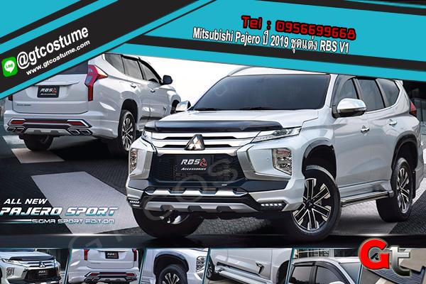 แต่งรถ Mitsubishi Pajero ปี 2019 ชุดแต่ง RBS V1