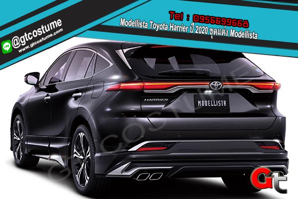 แต่งรถ Modellista Toyota Harrier ปี 2020 ชุดแต่ง Modellista